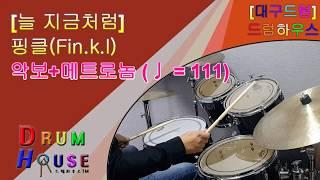 늘 지금처럼 - 핑클(Fin.k.l) 드럼악보+메트로놈 (♩= 111) [달서구드럼학원,대구드럼학원,드럼연주…