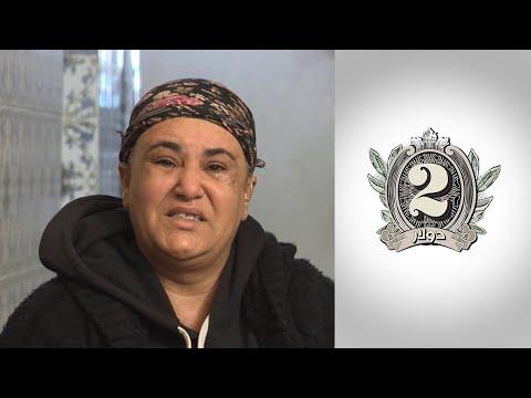 2 دولار - سيدة تونسية تبكي: لم ا?عش يومًا كبقية النساء