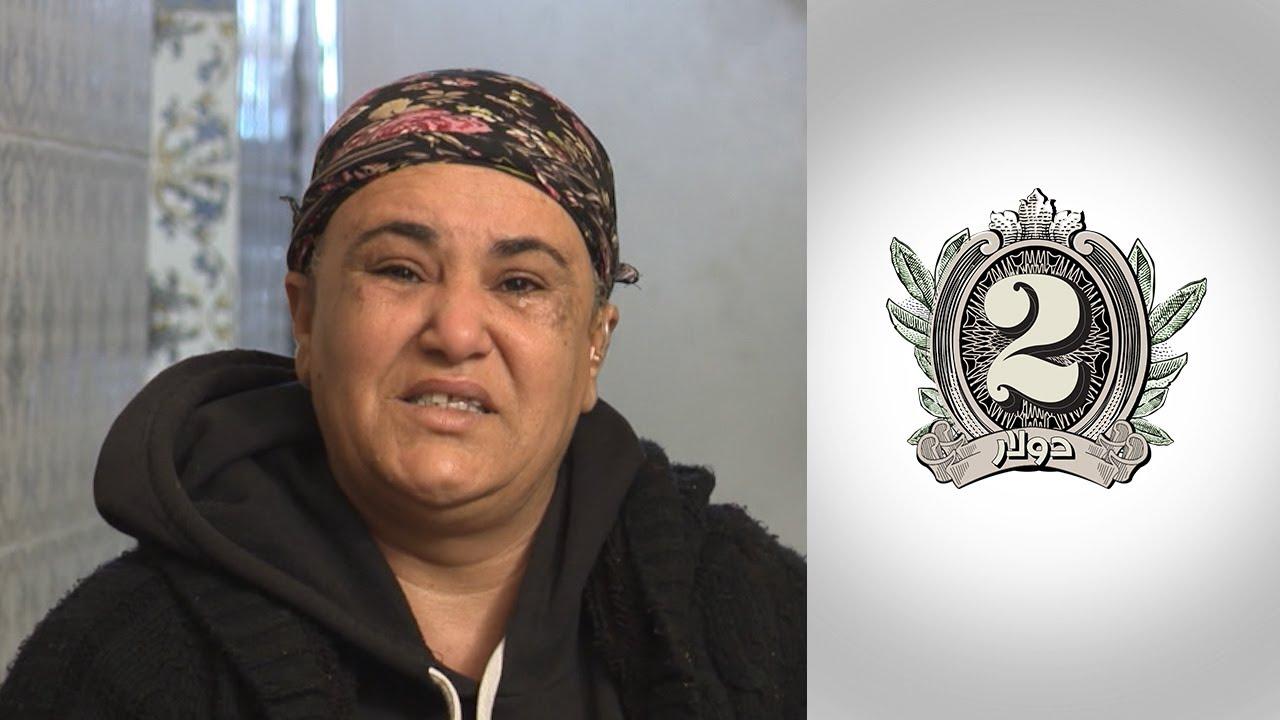 2 دولار - سيدة تونسية تبكي: لم ا?عش يومًا كبقية النساء  - 22:58-2021 / 2 / 28
