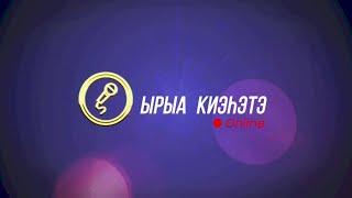 «Ырыа киэһэтэ-онлайн» биэриигэ: Василий Еремеев