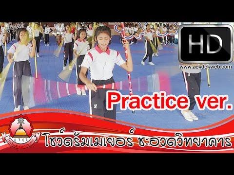 [ซ้อม] ดรัมเมเยอร์โรงเรียนชะอวดวิทยาคาร Practice ver. HD