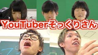 YouTuberにそっくりな学生さん大集合!!!!!【スカイスクール】