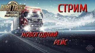 В НОВОГОДНИЙ РЕЙС Euro truck simulator 2 Multiplayer(18+)