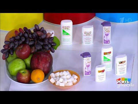 Экспертиза: искусственные сахарозаменители. Жить здорово!  28.04.2020