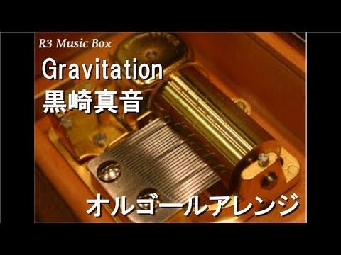 Gravitation/黒崎真音【オルゴール】 (アニメ「とある魔術の禁書目録III」OP)