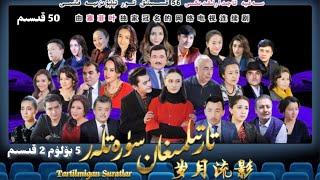 Tartilmighan Suretler 50 Qisim تارتىلمىغان سۈرەتلەر 5 بۆلۈم 2 قىسىم Uyghur Kino уйгурские фильм