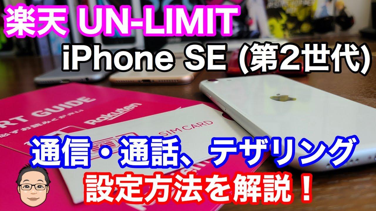 テザリング iphonese