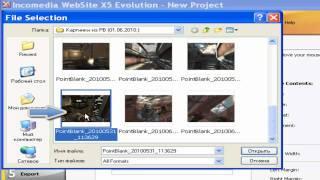 Incomedia WebSite X5 урок на русском языке  №1