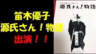 笛木優子は27時間テレビ「源氏さん!物語」に出演! https://beamie.j...