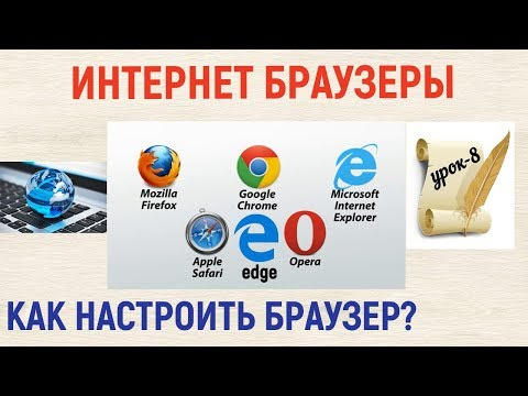 Интернет, браузеры. Как настроить браузер? Яндекс браузер