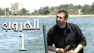 -1-al-horob-episode-1