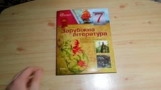 Мій конспект  Зарубіжна література 7 клас. (В. В. Паращич)