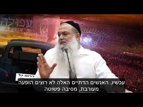 הרב יגאל כהן מגיב בכאב לסערת ההפרדה בעפולה ועל הכפייה האנטי דתית נגד ציבור שומרי התורה בישראל