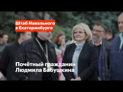 Почётный гражданин Людмила Бабушкина