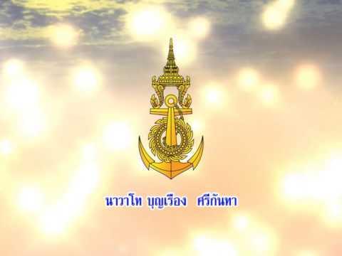 เกษียรอายุราชการฐานทัพเรือ2559