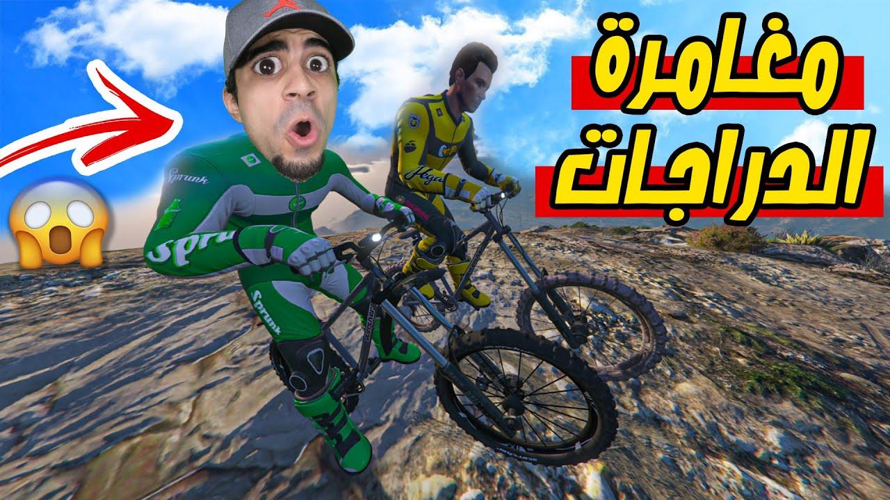 قراند 5 : مغامرة ركوب اعلى قمة في العالم مع عمار