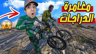 """قراند 5 : مغامرة ركوب اعلى قمة في العالم مع عمار """" سمعنا صوت غريب """" GTA V !! 😍🔥"""