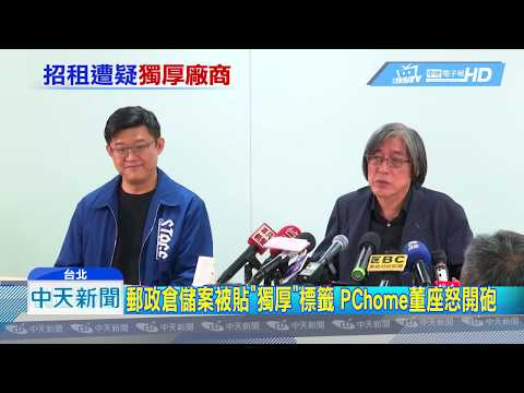 20190515中天新聞 中華郵政招標PChome全拿 政院:董座下台負責