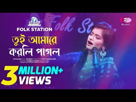 Tui Amare Korli Pagol | Jk Majlish feat. Sharna | Igloo Folk Station | Rtv Music