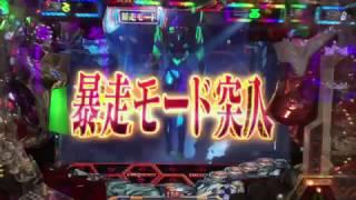 CRヱヴァンゲリヲン11 特殊ステージで暴走モード突入