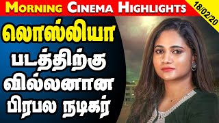 Tamil Cinema Latest Updates 18 Feb 2020 |