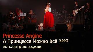 Princesse Angine А Принцессе Можно Всё 12 20 01 11 2018 Зал Ожидания