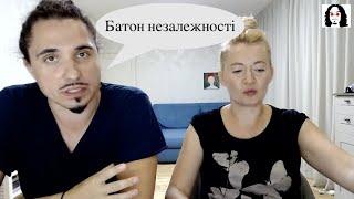 [Є бачення] Незалежність. Українці vs Совок