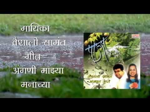 Angani Majhya / Vaishali Samant/Avadhoot Gupte/Album : Paus