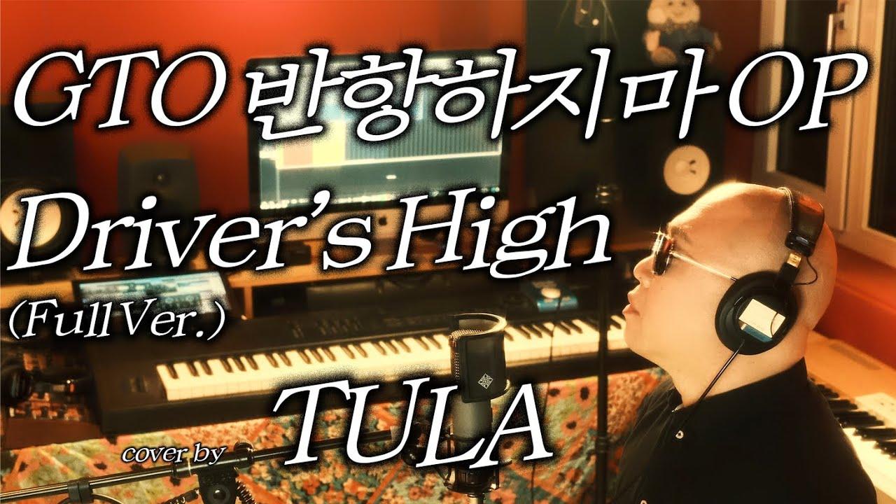 GTO 반항하지마 OP 'Driver's High'(홍종명) - cover by TULA (L'Arc-en-Ciel)