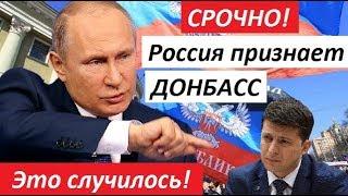 🔥 СРОЧНО! РОССИЯ ПРИЗНАЕТ ДОНБАСС