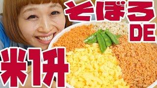 【BIG EATER】7.7lib Steamed rice! Giant Sanshoku-Don! 【MUKBANG】【RussianSato】