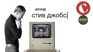 """Коротенько: """"Стив Джобс"""""""