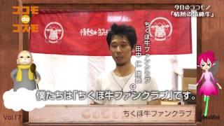 7月から8月に飯塚商店街で開催された夜市。その出店の中に筑豊のブラ...