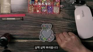 곰돌이 키링 레진아트