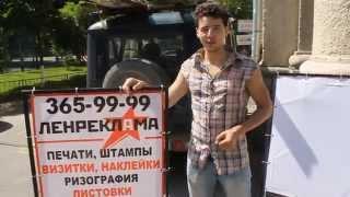 видео изготовление баннеров в Санкт-Петербурге