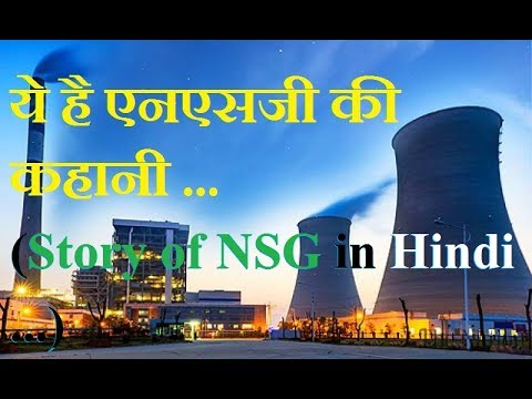 What is NSG and Why It is Important for India.. hindi/Urdu  (ये है एनएसजी की कहानी..)