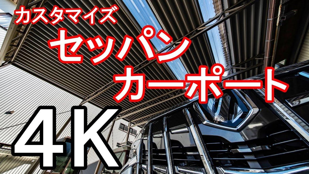 【4K映像 】セッパンカーポート 駐車場にピッタリ合わせたオーダーメイドのカスタマイズカーポート。