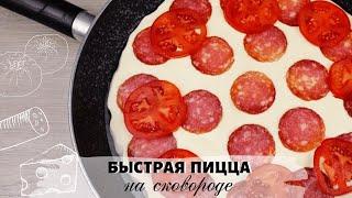 Пицца на сковородке Рецепт ленивой пиццы на сковородке за 5 минут