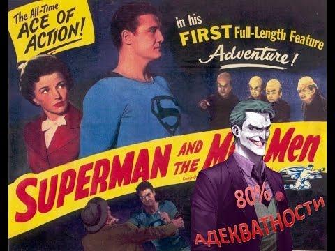 [Обзор] Супермен и люди-кроты (Superman and the Mole-Men, 1951)