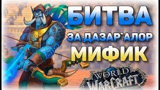 Mythic Dazar'alor Mekk 6/9 BDru 410