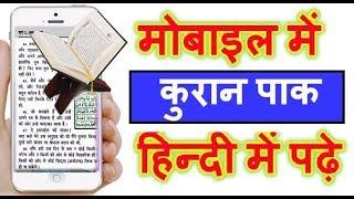 How To Read Quran In Hindi  / मोबाइल में कुरान हिन्दी में पढ़िए Quran Hindi App