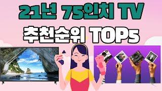 2021년 상반기 가장 많이 팔린 75인치TV TOP5