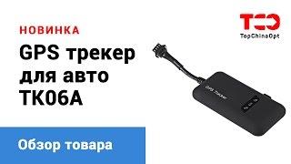 GPS трекер для авто TK06A - обзор(GPS трекер маячок для авто - обзор недорого, но функционального устройства, которое может стать незаменимым..., 2016-06-21T08:08:27.000Z)