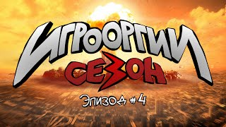 School 13 - Игрооргии Сезон 3 - Эпизод 4 - Fallout 4