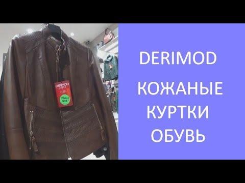 ❤️Турция. Кожаные куртки в Derimod.👞👢 Кожаная обувь  весной в магазинах Анталии. Meryem Isabella