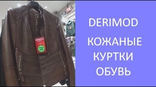 видео Кожаная одежда