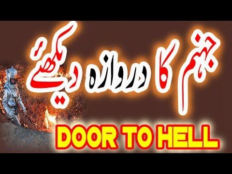 """Urdu encyclopedia of """"The Gate Of Hell"""" in Turkmenistan"""
