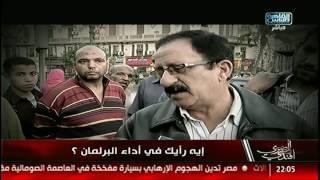 المصرى أفندى | هل يعبر البرلمان حقا عن هموم الشعب