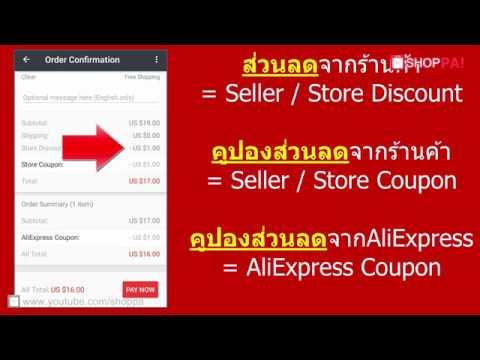 เทคนิคซื้อของใน AliExpress ด้วยส่วนลด 3ต่อ!