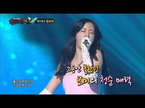 【TVPP】 Bo Mi(Apink) – Atlantis Princess, 보미(에이핑크) – 아틀란티스 소녀 @King Of Masked Singer